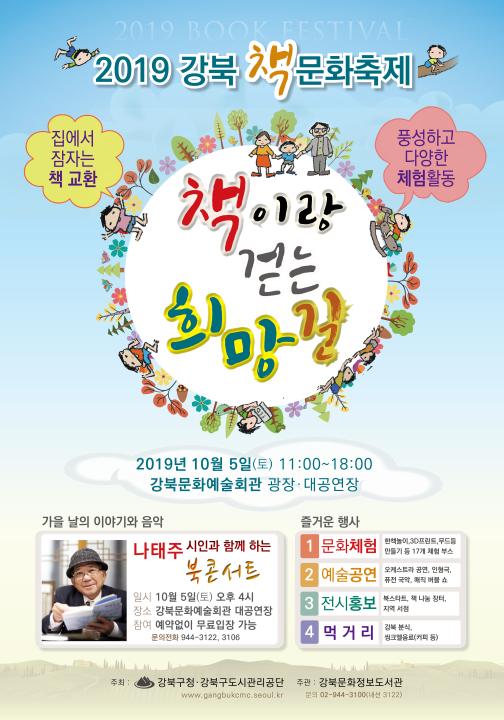 2019 강북책문화축제 포스터.jpg